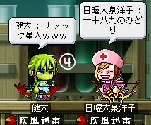 03キタ━━━☆。:+ヾ(*゚∀゚*)ノ+:。☆━━━ッ!ナメック