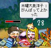 20゚+.(ノ。・ω・)ノ*.オオォォ☆゚・:*☆28枚目で終了