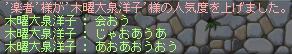 01楽s( ´∀`)Σ⊂(゚Д゚ ) なんでやねん!