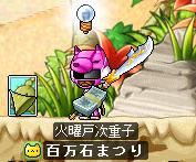 03またまた(σ・∀・)σゲッツ!!