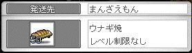 11(´・ω・`)おーぅうなぎ焼アリガトゥ  ペコリ