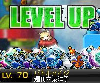 07うれしぃけど!Lv70!