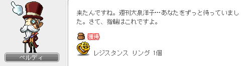 08指輪(σ・∀・)σゲッツ!!