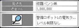 06幻のパンツ弟さまより(*`・益・´)ゞありデシ☆