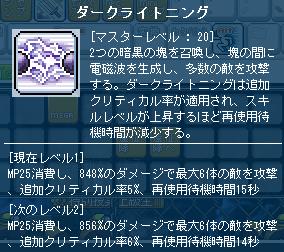 02新スキル~