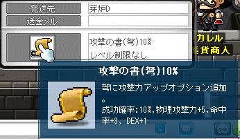 02弩の書3枚も(*`・益・´)ゞありデシ☆