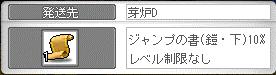 04ジャンプ書(*`・益・´)ゞありデシ☆