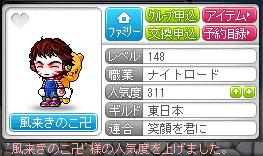 06フリマにて( ̄ー『+』)きのこ発見!!
