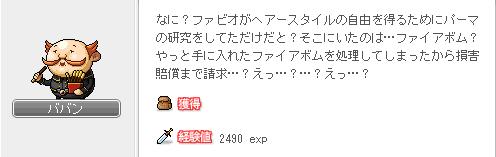 07クエ完了(*`・ω・´*)ゝ