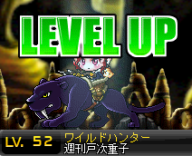 03れべ52(σ・∀・)σゲッツ!!