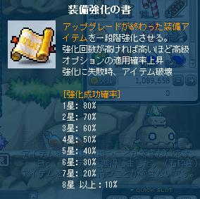02装備強化(σ・∀・)σゲッツ!!