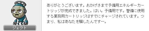 02真剣にやったのに!騙すなんてヾ(*`Д´)ノケシカラン!!