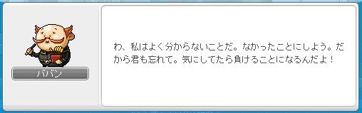 06ババン太るよ(。-`ω´-)