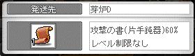 06めろたん・・・片手鈍器って・・・(; ̄ー ̄A