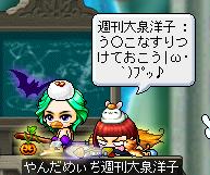 06ココニイルヨ(゜▽゜*)σ Σ[壁]゜ロ゜;)ハッ!!バレテル・・・