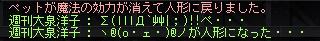 08ヽ@(o・ェ・)@ノが@(/ェ・o)@ドロン
