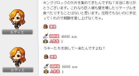 02人気クエ・・・( ・◇・)?(・◇・ )たまたまでう