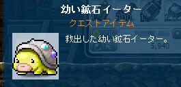 05クエ完了(`・ω・´)ゞビシッ!!