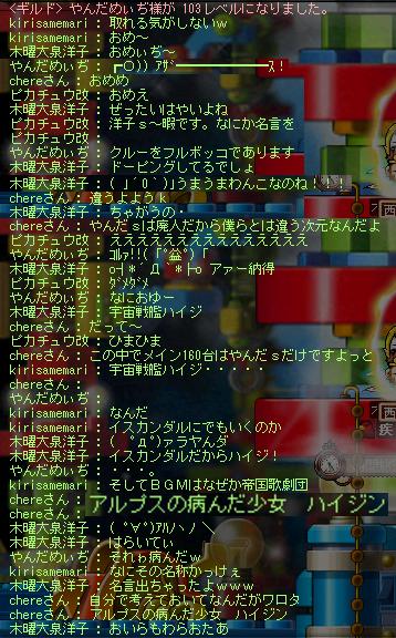 03やんだsドーピング疑惑その1