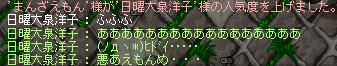 01にゅぉΣ(-`Д´-ノ;)ノ?! 悪ざえもんめ!