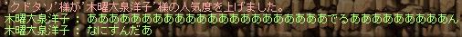 08Σ(-`Д´-ノ;)ノ?! だから?!でるたんもぉお