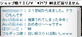 04まさかの返信ww(*`・益・´)ゞありデシ☆