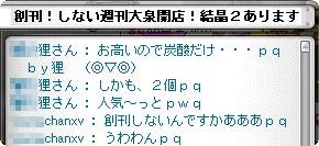 """01""""〆(^∇゜*)カキコ♪ありw"""