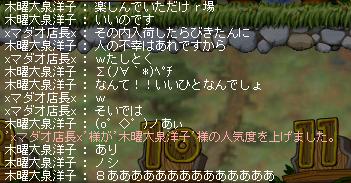 09Σ(-`Д´-ノ;)ノ?! 店長・・・
