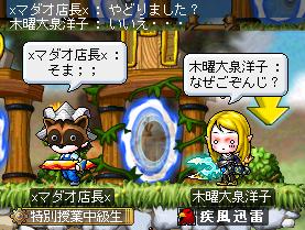 07マダオ店長Σ(-`Д´-ノ;)ノ?!