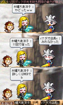 09゚+.(ノ。・ω・)ノ*.オオォォ☆゚・:*☆やどっちゃったw