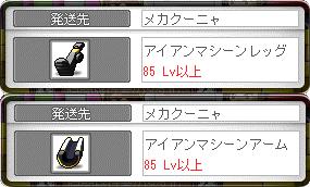 宅配05でるたんΣ(-`Д´-ノ;)ノ?!