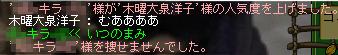 17Σ(-`Д´-ノ;)ノ?! キラsって・・・どなた?
