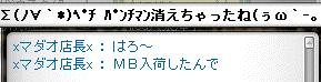 04店長のかきこ
