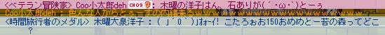 10ログが・・・