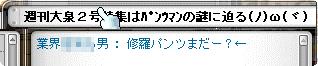 02_4本日の落書き・・・