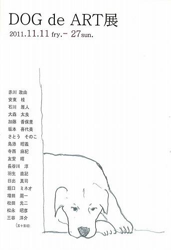 DOG de ART1