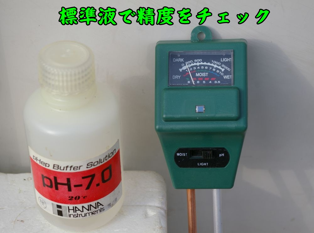 pH7_0226c1.jpg