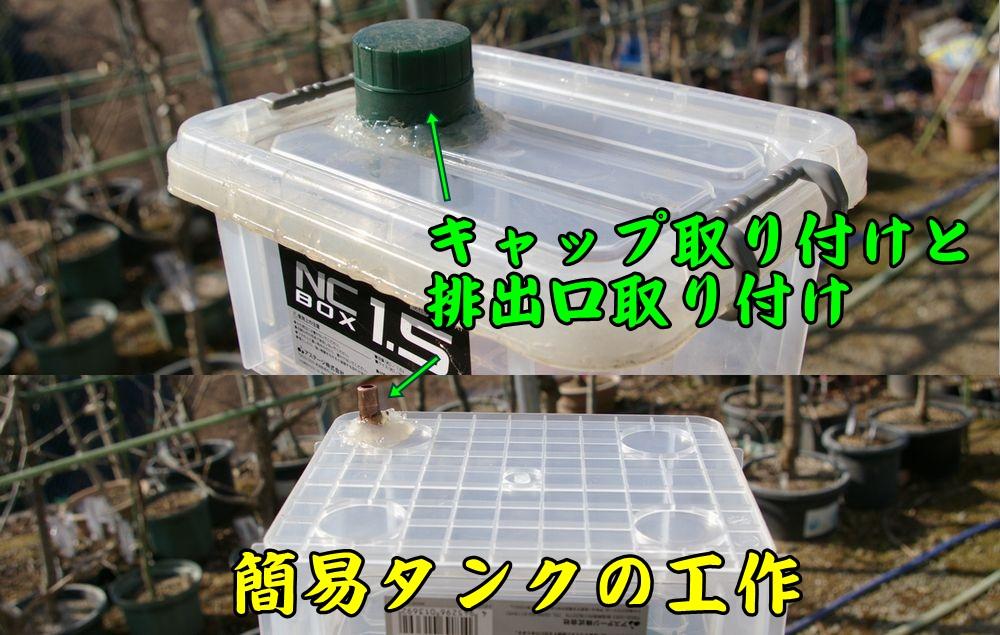 tank0226c2.jpg