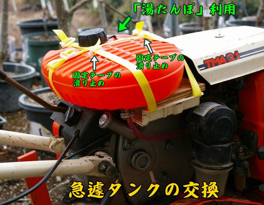 tank0227c1.jpg