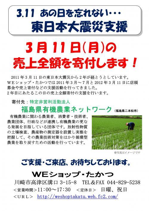 2013東日本大震災支援