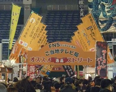 東京ドーム9