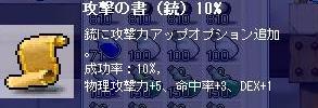 Maple100828_150136.jpg