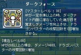 Maple110209_223020.jpg