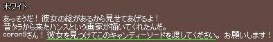 ホワイトデー2011 キャンディー探し 3