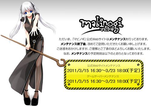 ss002 - 無料オンラインゲーム マビノギ - Fantasy LIFE! - Mozilla Firefox