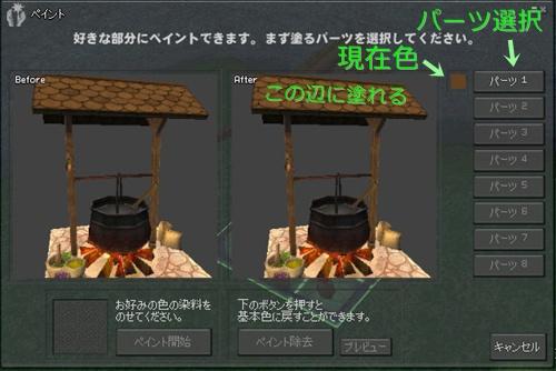 染料混合 釜 作る 炉 5