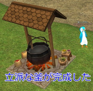染料混合 釜 作る 炉 2
