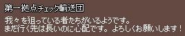 輸送隊 6周年第3弾 イベント 7