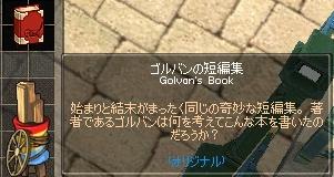G14S3 ゴルバン クエスト ストーリー 序盤 7