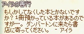 G14S3 ゴルバン クエスト ストーリー 序盤 2 アイラ